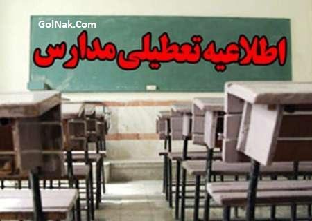 تعطیلی مدارس کشور سه شنبه 23 آبان 96 به خاطر زلزله کرمانشاه ایران