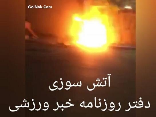 فیلم آتش زدن دفتر روزنامه خبر ورزشی توسط گروه ری استارت + جزئیات