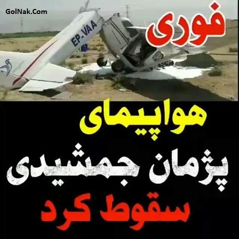 فیلم سقوط هواپیمای پژمان جمشیدی در حین خلبانی و پرواز پژمان جمشیدی