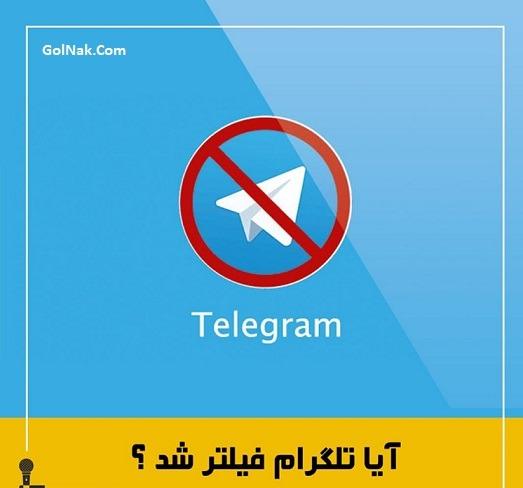 فیلتر تلگرام 9 دی 96 از شایعه تا واقعیت + آیا تلگرام فیلتر می شود ؟