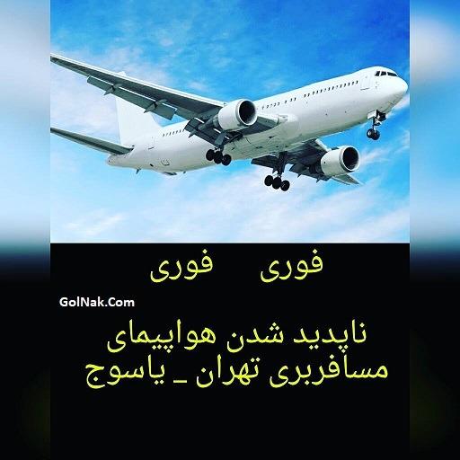 فیلم سقوط هواپیما تهران یاسوج در سمیرم 29 بهمن 96 + جزئیات سقوط