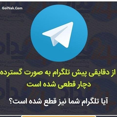 قطعی تلگرام در ایران دوشنبه 14 اسفند 96 + فیلتر تلگرام و اختلال در ایران
