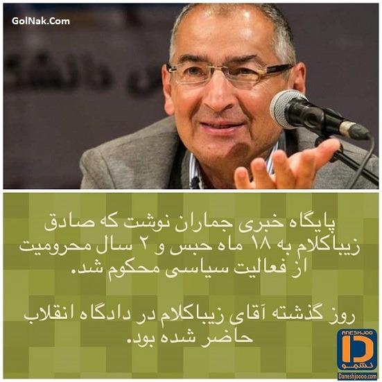 ماجرای زندانی و 18 ماه حبس و 2 سال محرومیت صادق زیباکلام اسفند 96