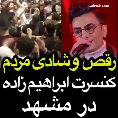 فیلم جنجالی رقص مختلط کنسرت محسن ابراهیم زاده در برج سلمان مشهد