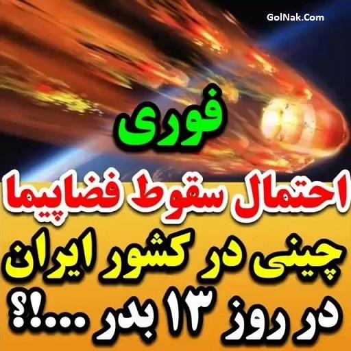 ماجرای سقوط فضاپیمای چینی تیانگونگ در ایران روز سیزده بدر 97 + فیلم
