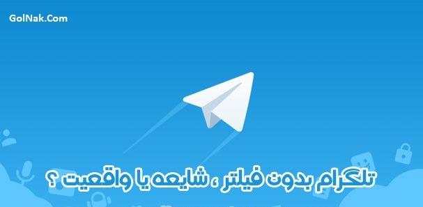 دانلود تلگرام ضد فیلتر و تلگرام بدون فیلتر ایران از شایعه تا واقعیت فروردین 97
