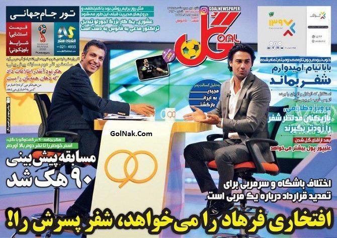 هک شدن مسابقه پیش بینی نود 90 فردوسی پور + مصاحبه با مهدی اخباری