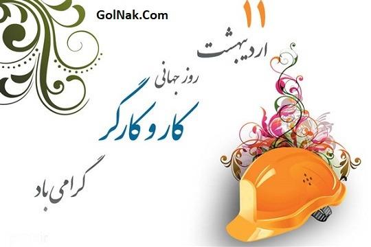 خبر تعطیلی کارگران فردا سه شنبه 11 اردیبهشت 97 روز کارگر در ایران