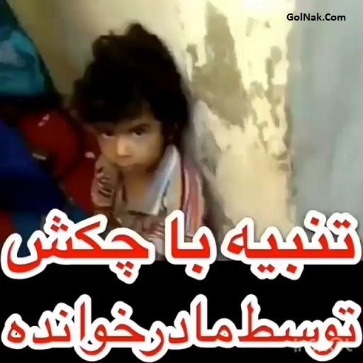 فیلم کودک آزاری ماهشهر و شکنجه 3 کودک ماهشهری با چکش اردیبهشت 97
