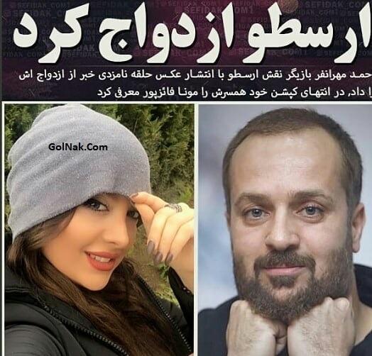 ازدواج ارسطو احمد مهرانفر با مونا فائض پور + عکس مونا فائض پور همسر ارسطو