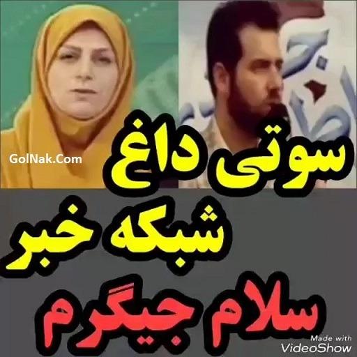 فیلم سوتی سلام جیگرم مجری شبکه خبر در حین گزارش زنده تلویزیون