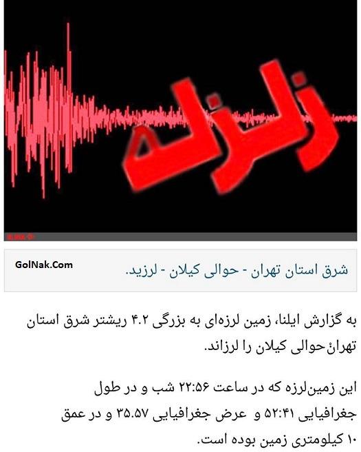 فیلم زلزله 4.2 ریشتری دماوند تهران حوالی کیلان یکشنبه 12 فروردین 97