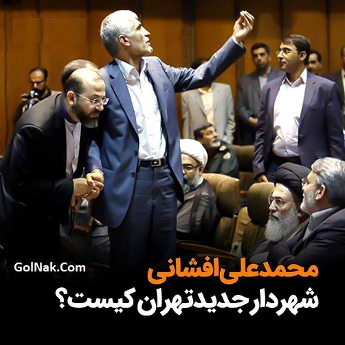 زندگینامه محمدعلی افشانی شهردار تهران + سوابق محمدعلی افشانی