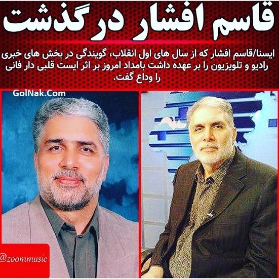 قاسم افشار گوینده و مجری خبر 26 اردیبهشت 97 درگذشت + دلیل فوت