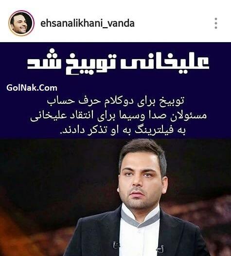 توبیخ احسان علیخانی برای انتقاد از فیلتر تلگرام در برنامه ماه عسل