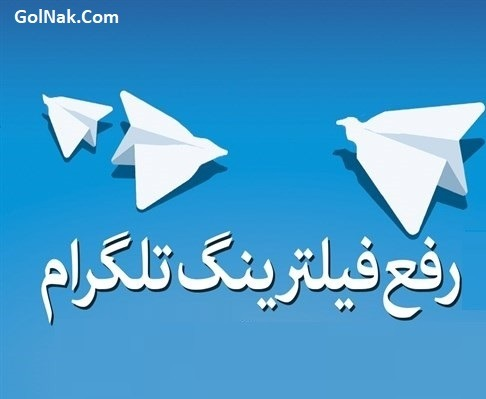 رفع فیلتر تلگرام برای ایرانسل امروز پنجشنبه 20 اردیبهشت 97