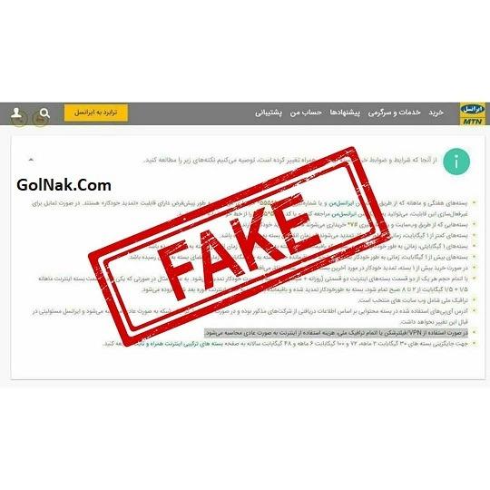 استفاده از فیلترشکن ایرانسل و هزینه بسته آزاد برای استفاده از وی پی ان