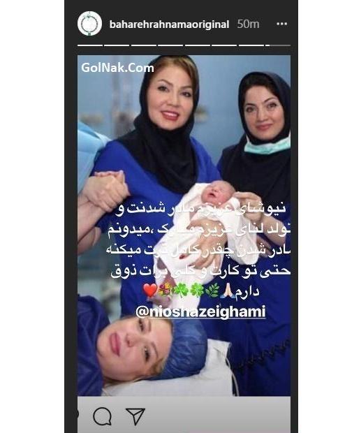 فیلم به دنیا آمدن لنا دختر نیوشا ضیغمی و آرش پولادخان 2 خرداد 97