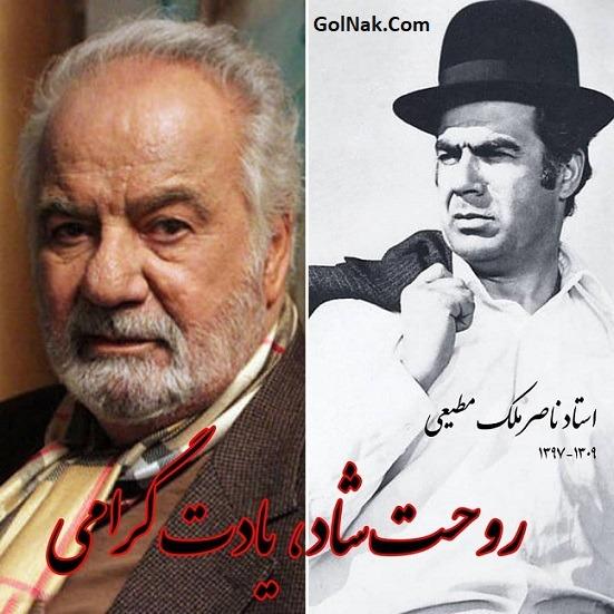 فوت ناصر ملک مطیعی در سن 88 سالگی 4 خرداد 97 + دلیل درگذشت