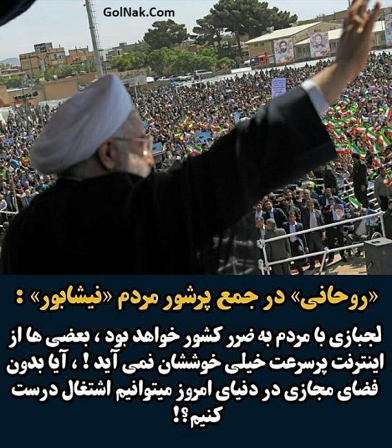 فیلم حواشی سخنان روحانی رئیس جمهور در نیشابور 16 اردیبهشت 97