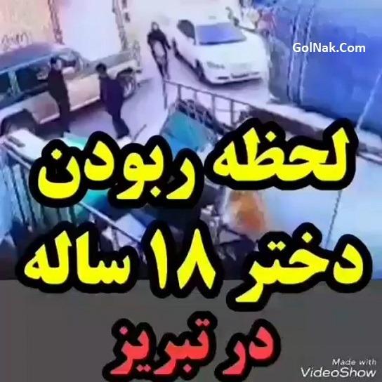 فیلم دزدیدن دختر 18 ساله در ملازینال تبریز 30 اردیبهشت 97