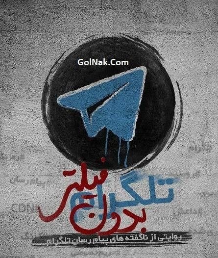 فیلم مستند بدون فیلتر شبکه سه تلویزیون درباره فیلتر تلگرام در ایران
