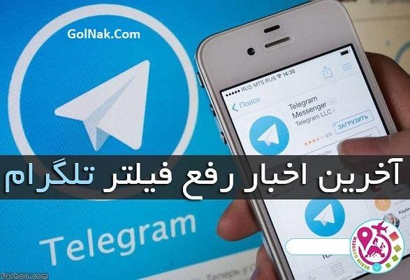 دستور رفع فیلتر تلگرام 29 اردیبهشت 97 + دستور آزادسازی تلگرام صادر شد