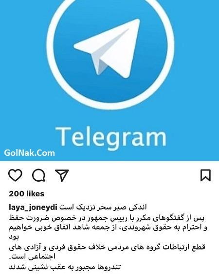 دستور رفع فیلتر تلگرام تا روز جمعه 4 خرداد 96 از زبان لعیا جنیدی