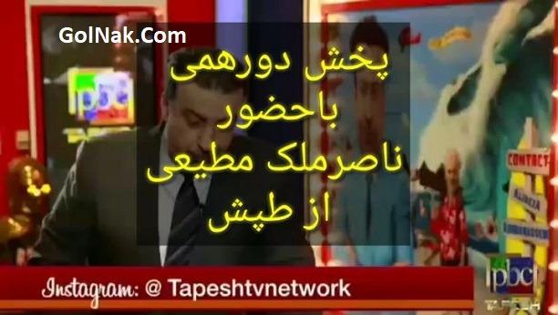 فیلم برنامه دورهمی ناصر ملک مطیعی در شبکه طپش امیرقاسمی