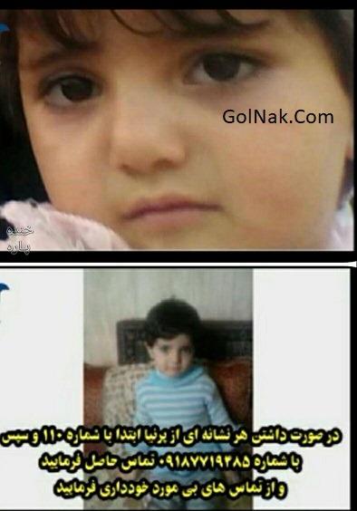 فیلم دزدیده شدن پرنیا دختر سه ساله در کرج + پیدا کردن پرنیا